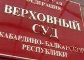 Кабардино-Балкария: Свобода слова в действии. 27011.jpeg