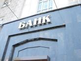 Эксперты прогнозируют активность грузинских банков. 21075.jpeg