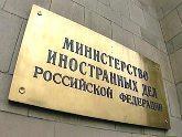 МИД РФ отреагировал на ситуацию в Южной Осетии. 25119.jpeg