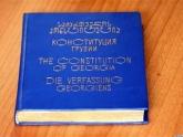 Конституция в Грузии – теперь и для незрячих. 21160.jpeg