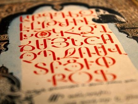 Судьба армянского языка под национальным вопросом. 29171.jpeg