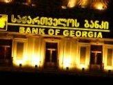 """Чистая прибыль """"Банк Грузии"""" в I полугодии - 87,7 миллионов лари. 22209.jpeg"""