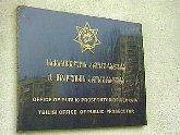 Прокуратура Грузии завершила следствие по событиям 26 мая. 21338.jpeg