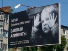 Акция на Ставрополье: уплати алименты и жуй спокойно. 27343.jpeg