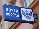 Россия поможет ЮО наладить почтовую связь. 25350.jpeg