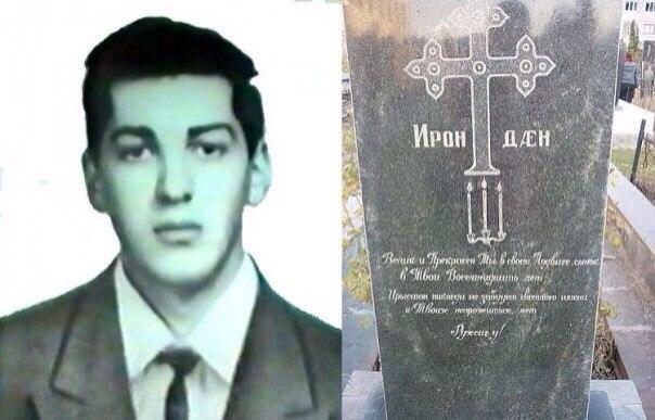 Удивительная история храброго Гришика Санакоева