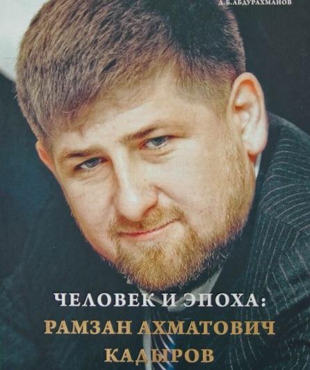 Книга о Кадырове как антиреклама - События - GeorgiaTimes.info