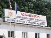 На грузино-турецкой границе задержаны нелегалы. 21505.jpeg