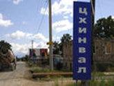 В Цхинвале произошло нападение на сотрудника Минобороны Южной Осетии.