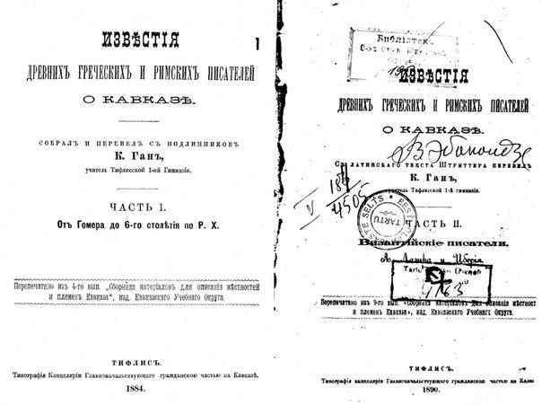 Писатели древности о Кавказе