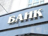 Сакартвело ждет новые иностранные банки. 21771.jpeg