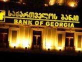 Georgia stops banking. 21791.jpeg