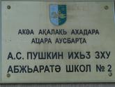 Русский язык до Сухума доведет. 22797.jpeg