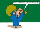 Грузинские депутаты избавятся от иммунитета. 29836.jpeg