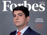 Forbes Georgia. 26837.jpeg