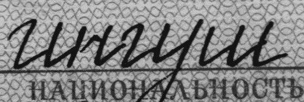 Названия народов на Ингушском