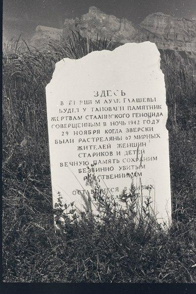 Черекская трагедия 1942 года