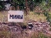 Минная чеченская рулетка. 26906.jpeg