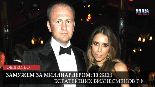 Замужем за миллиардером: 10 жен богатейших бизнесменов России. Замужем за миллиардером: 10 жен богатейших бизнесменов России