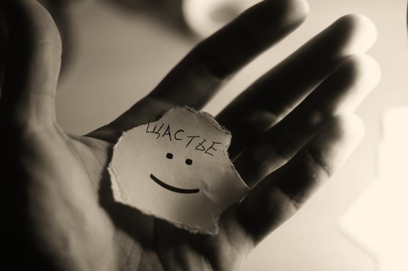Вы знаете, что значит счастье?. 29951.jpeg