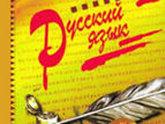 Русский язык нон грата. 21996.jpeg