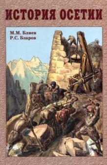 Учебник по осетино-ингушской розни. 27998.jpeg