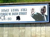 ბუშის ქუჩა თბილისში ეს-ესაა ობამას ქუჩად გადაკეთდება