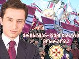 Грузинский парламент пополнился оппозиционерами