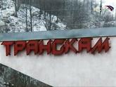 ტრანსკავკასიური ავტომაგისტრალი წესრიგში მოჰყავს რუსეთს