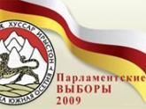 Выборы в Южной Осетии: имперский синдром Тбилиси