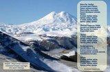 А горы - словно ехать им куда-то – с утра одеты в башлыки снегов...