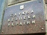СБУ скоро выяснит, кто предал Ющенко