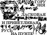 Грузинское краснодарье или ордынская Горузия?
