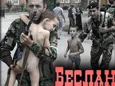 Kolerov reminded Georgia about Beslan's sins