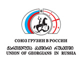 Съезд грузин: повестка дня, делегаты, гости
