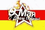 72 воинам из Северной Осетии было присвоено звание Героя Советского Союза