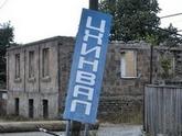 Южная Осетия отгородилась на четырех языках