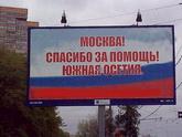 Москва не оставит Сухум и Цхинвал наедине с кризисом