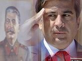Саакашвили воюет с призраками прошлого