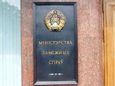 Несвоевременные рекомендации Минска