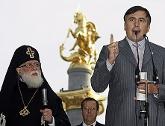 Саакашвили не боится Бога