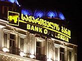 Грузинские банки ждут от правительства действий