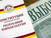 Южная Осетия имеет право на выбор