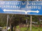 Дрейф Казбегского района