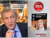 Черновецкий подкупит тбилисцев деньгами и собой