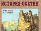 Учебник по осетино-ингушской розни