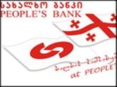 «Народный Банк» Грузии в руках британцев