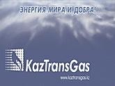 Грузия гонит казахских газовиков