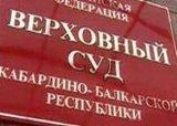 Кабардино-Балкария: КБР: еще один шаг к демократическому обществу?