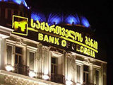 Бизнесу Грузии мешают…банки